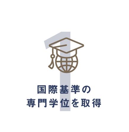 国際基準の専門学位を取得