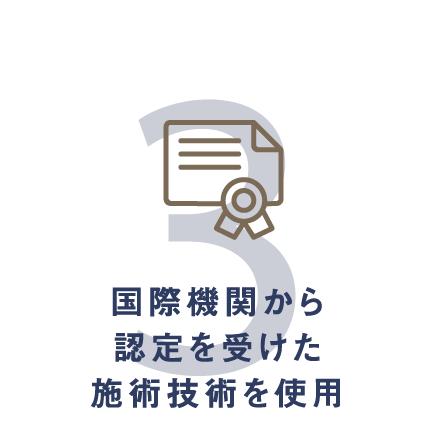 国際機関から認定を受けた施術技術を使用